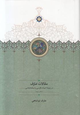 تصویر مقالات عارف (ادبیات فارسی و نسخه شناسی)