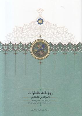 تصویر روزنامه خاطرات ناصرالدین شاه قاجار 9 (1291-1293)