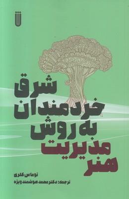 تصویر هنر مدیریت به روش خردمندان شرق