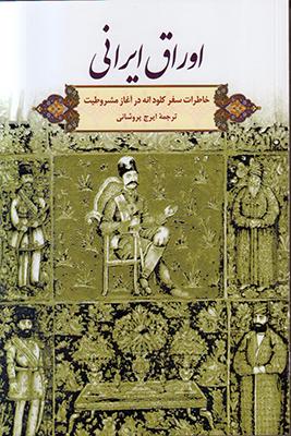 تصویر اوراق ایرانی