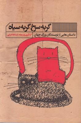 تصویر گربه سرخ گربه سیاه