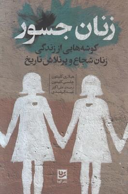 تصویر زنان جسور