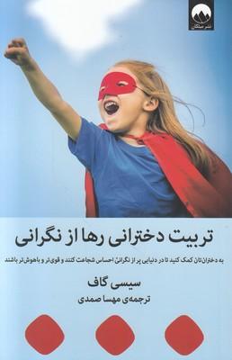 تصویر تربیت دخترانی رها از نگرانی