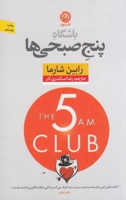 تصویر باشگاه پنج صبحی ها