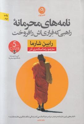 تصویر نامه های محرمانه راهبی که فراری اش را فروخت