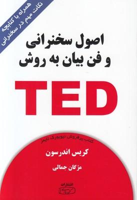 تصویر اصول سخنرانی و فن بیان به روش تد