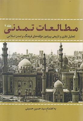 تصویر مطالعات تمدنی 2جلدی