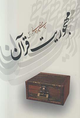 تصویر مهجوریت قرآن