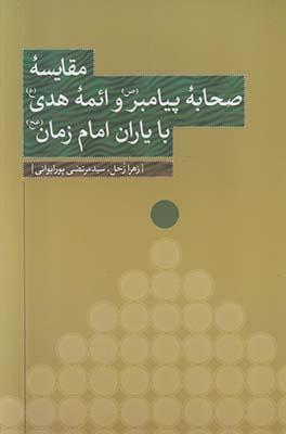 تصویر مقایسه صحابه پیامبر و ائمه هدی با یاران امام زمان