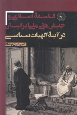 تصویر فلسفه اسلامی و جنبش های ملی ایرانیان در آینه الهیات سیاسی