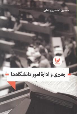 تصویر رهبری و اداره امور دانشگاه ها