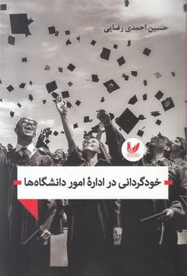 تصویر خودگردانی در اداره امور دانشگاه ها