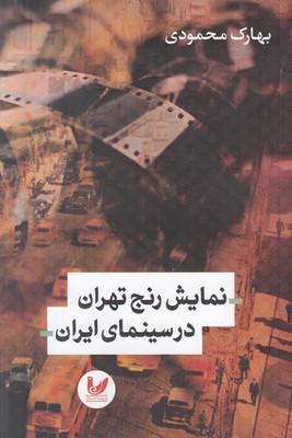 تصویر نمایش رنج تهران در سینمای ایران