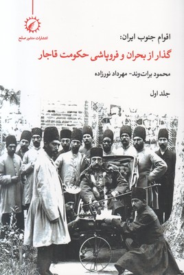 تصویر اقوام جنوب ایران (جلد 1)