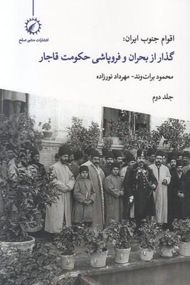 تصویر اقوام جنوب ایران (جلد 2)