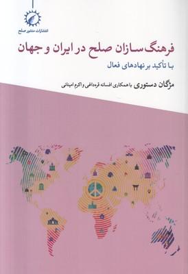 تصویر فرهنگسازان صلح در ایران و جهان