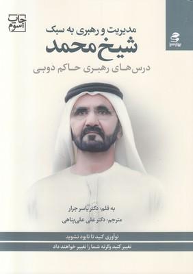 تصویر مدیریت و رهبری به سبک شیخ محمد