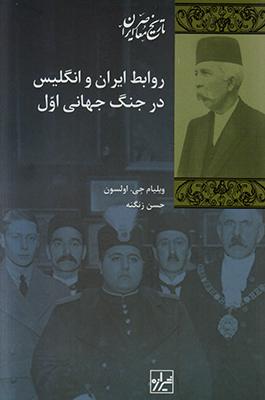 تصویر روابط ایران و انگلیس در جنگ جهانی اول