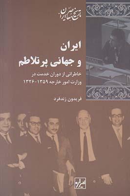 تصویر ایران و جهان پرتلاطم