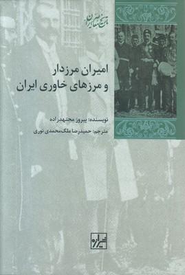تصویر امیران مرزدار و مرزهای خاوری ایران