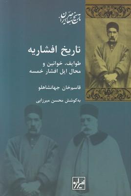 تصویر تاریخ افشاریه