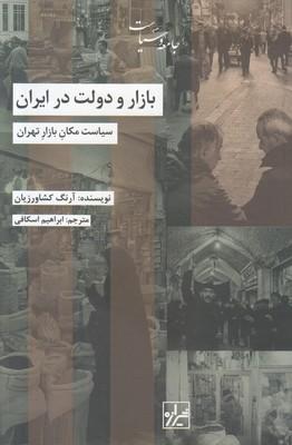 تصویر بازار و دولت در ایران