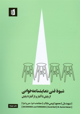 تصویر شیوه فنی نمایشنامه خوانی