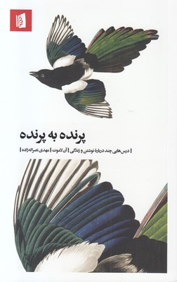 تصویر پرنده به پرنده (درس هایی چند درباره نوشتن و زندگی)