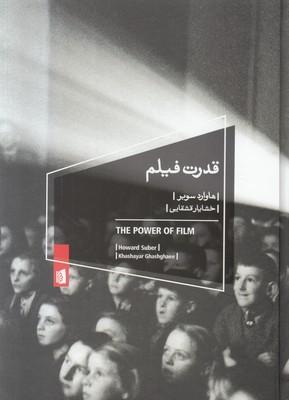 تصویر قدرت فیلم