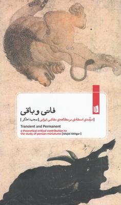 تصویر فانی و باقی (درآمدی انتقادی بر مطالعهی نقاشی ایرانی)
