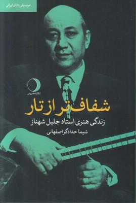 تصویر شفاف تر از تار (موسیقیدانان ایرانی)