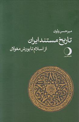 تصویر تاریخ مستند ایران ( از اسلام تا یورش مغولان ) (جلد دوم )
