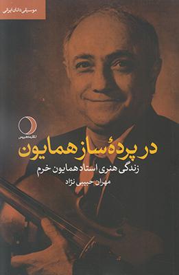 تصویر در پرده ساز همایون (موسیقی دانان ایرانی) (چاپ دوم)