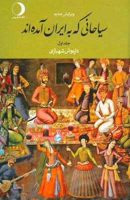 تصویر سیاحانی که به ایران آمدهاند (2 جلدی)