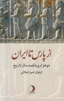 تصویر از پارس تا ایران
