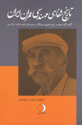 تصویر تاریخ شفاهی مهندسی عمران ایران
