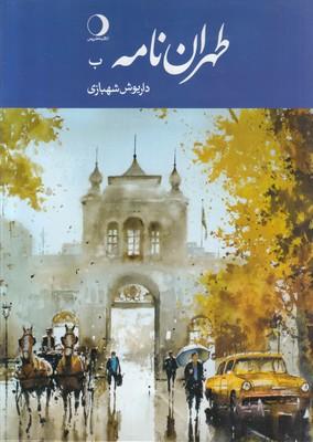 طهران نامه (ب)