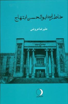 تصویر خاطرات ابوالحسن ابتهاج (چاپ دوم)