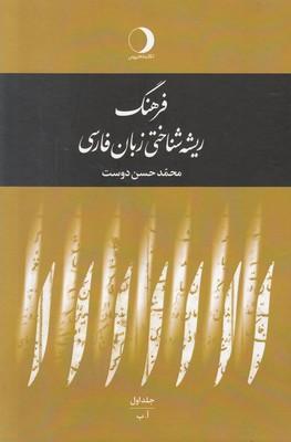 تصویر فرهنگ ریشه شناختی زبان فارسی (5 جلدی)