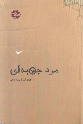 تصویر مرد جعبه ای