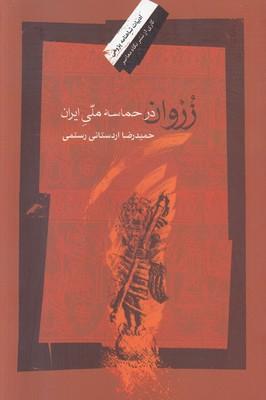 زروان در حماسه ملی ایران
