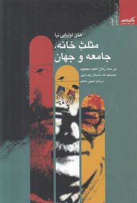 تصویر مثلث خانه جامعه و جهان در سه رمان احمد محمود
