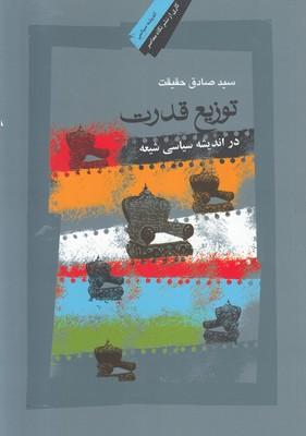 تصویر توزیع قدرت در اندیشه سیاسی شیعه