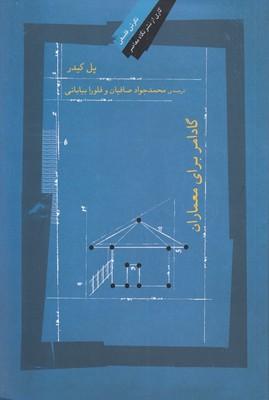 تصویر گادامر برای معماران