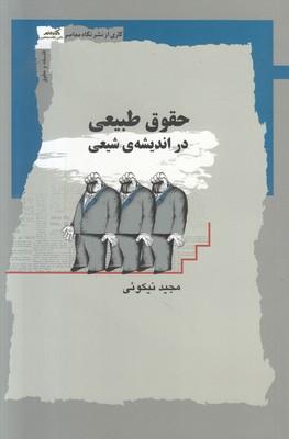 تصویر حقوق طبیعی در اندیشه شیعی