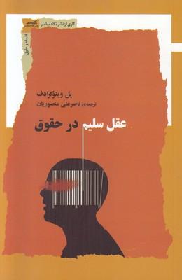 تصویر عقل سلیم در حقوق