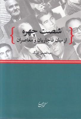 تصویر شصت چهره از میان قاجاریان و معاصران