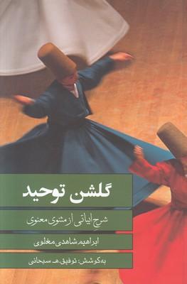 تصویر گلشن توحید