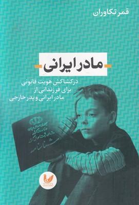 تصویر مادر ایرانی