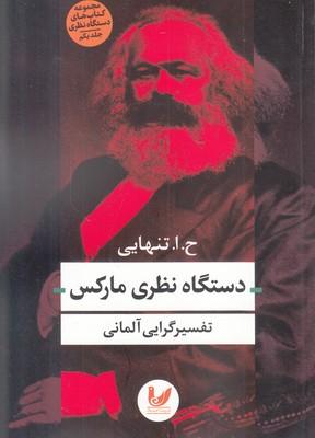 تصویر دستگاه نظری مارکس